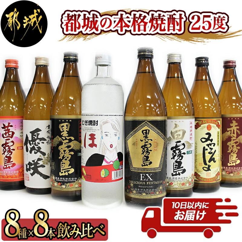 都城の本格焼酎 25度8種8本飲み比べ_AD-8202