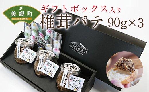 椎茸パテ 90g×3本入 ギフトボックス