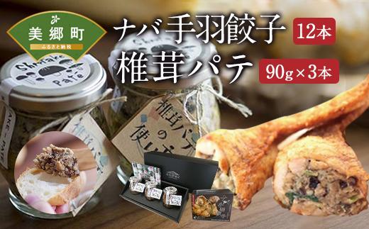 ナバ手羽餃子(12本入)+椎茸パテ(3本ギフトボックス)