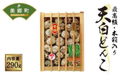 宮崎県産乾椎茸ギフト 天白どんこ「k-100」290g