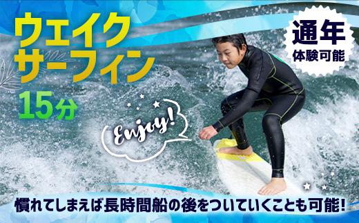 ウェイクサーフィン 15分 体験 アクティビティ スポーツ 体験チケット