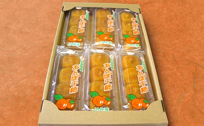佐渡産あんぽ柿250g×6パック