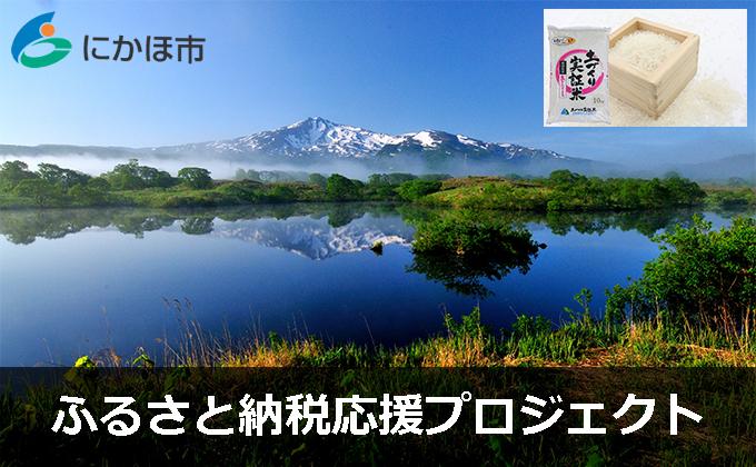 ふるさと納税応援プロジェクト(にかほ市) 30,000円