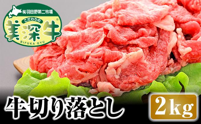 北海道 こだわりの美深牛 切り落とし2kg