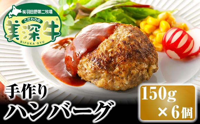 北海道 こだわりの美深牛 手作りハンバーグ150g×6個