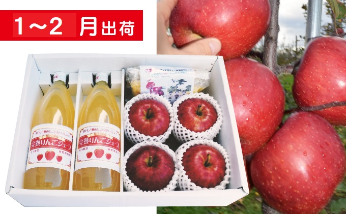 年明け キラ農法完熟サンふじセット(サンふじ・りんごジュース・りんごシロップ漬)