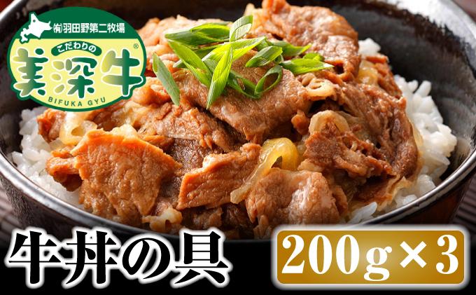 北海道 こだわりの美深牛 牛丼の具200g×3