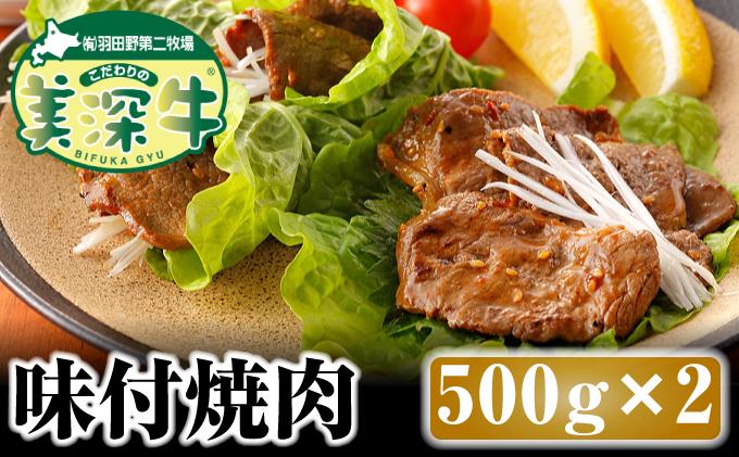 北海道 こだわりの美深牛 味付焼肉1kg