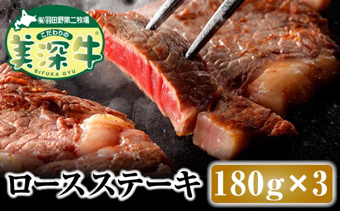 北海道 こだわりの美深牛 ロースステーキ180g×3