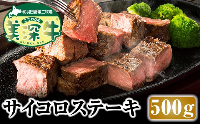北海道 こだわりの美深牛 サイコロステーキ500g