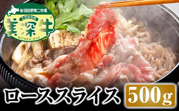 北海道 こだわりの美深牛 ロースしゃぶしゃぶすき焼き500g
