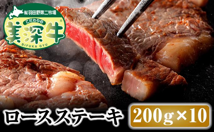 北海道 こだわりの美深牛 ロースステーキ200g×10