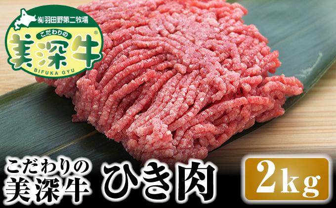 北海道 こだわりの美深牛 ひき肉2kg