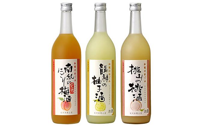 (A001)和歌のめぐみ酒【A】セット 720ml瓶3種 (南紀の完熟にごり梅酒/龍神の柚子酒/桃山の桃酒)世界一統
