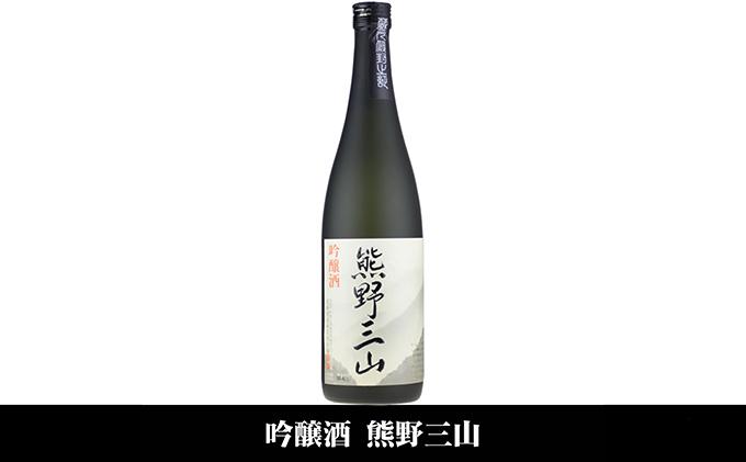 (C008)熊野三山 吟醸酒 辛口 化粧箱入/720ml×2本セット/尾崎酒造