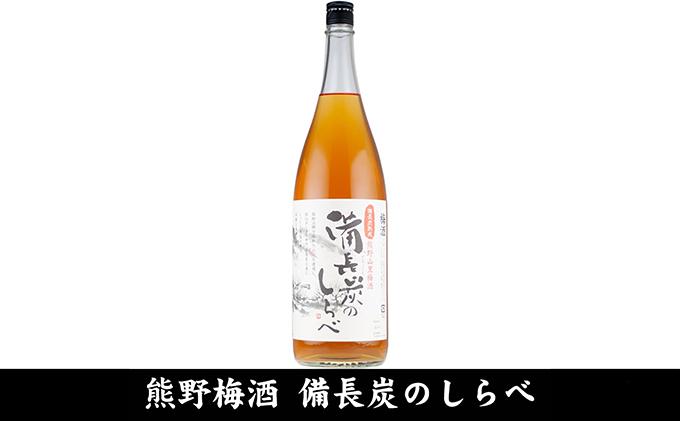 (C005)熊野山里梅酒 備長炭のしらべ(備長炭熟成)1800ml(一升瓶)/2本セット/尾崎酒造