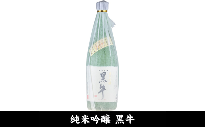 (E003)紀州和歌山の純米吟醸酒 黒牛(くろうし)720ml/2本セット/名手酒造
