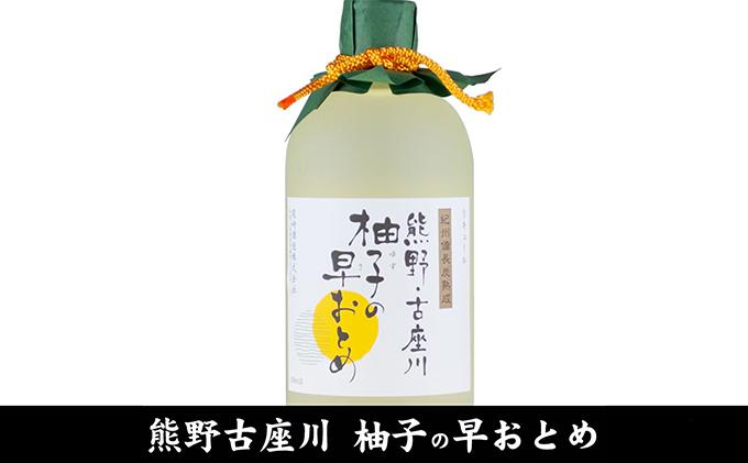 (C006)熊野・古座川『柚子の早おとめ』500ml×3本/紀州備長炭熟成リキュール/尾崎酒造