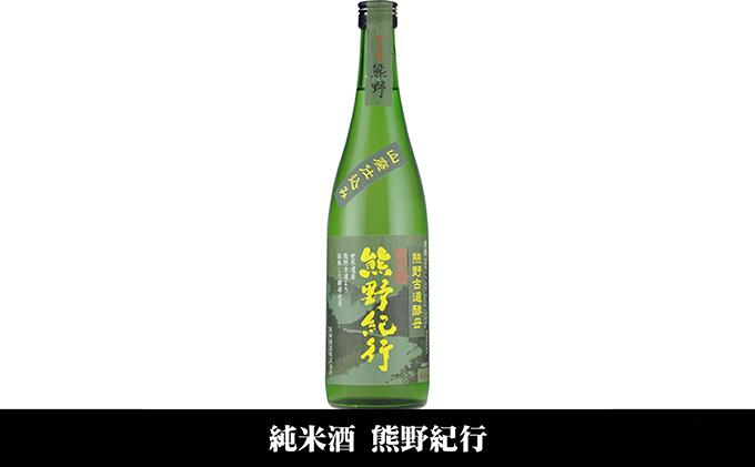 (C009)熊野紀行 純米酒 720ml×6本セット/化粧箱入/尾崎酒造
