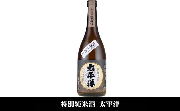(C010)太平洋 特別純米酒 720ml×3本セット/化粧箱入/尾崎酒造