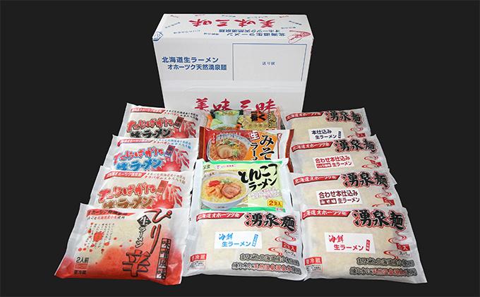北海道湧別町のふるさと納税 温泉水麺 美味三昧生ラーメン24食セット