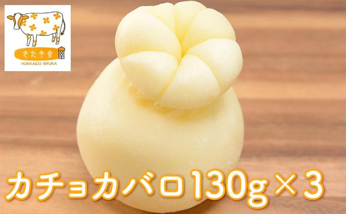 北海道美深町 カチョカバロ130g×3【北ぎゅう舎】