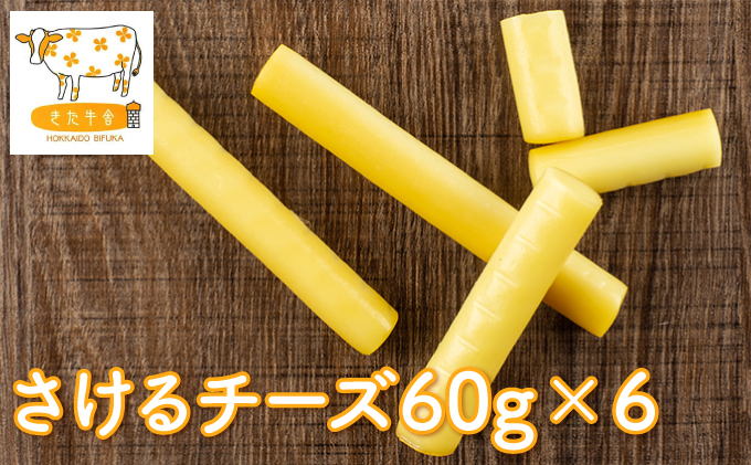 北海道美深町 さけるチーズ60g×6【北ぎゅう舎】