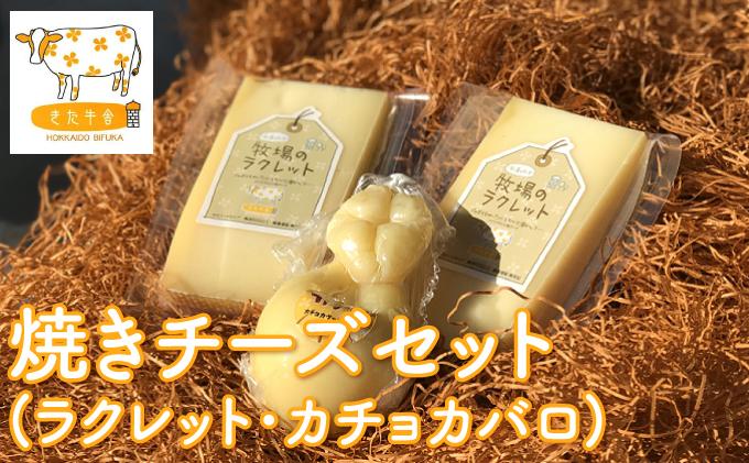 北海道美深町 焼きチーズセット(ラクレット・カチョカヴァロ)【北ぎゅう舎】