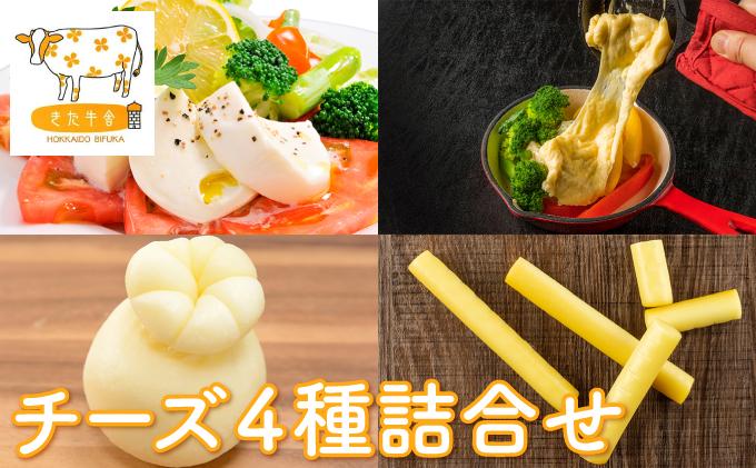北海道美深町 チーズ4種詰め合わせ【北ぎゅう舎】
