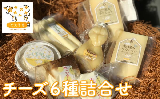 北海道美深町 チーズ6種詰め合わせ【北ぎゅう舎】