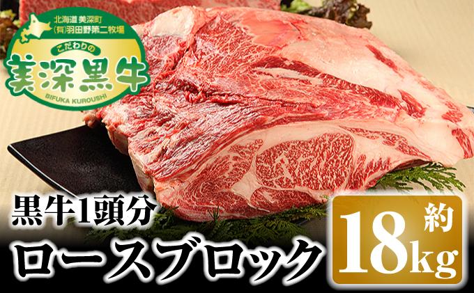 北海道 こだわりの美深黒牛 ロースブロック1頭分 約18kg
