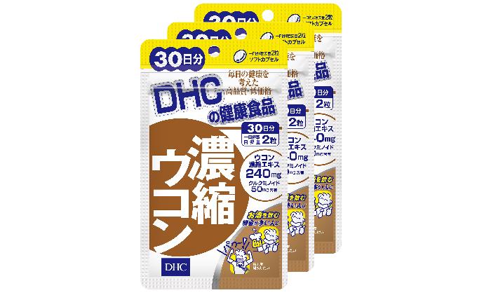 DHC濃縮ウコン 30日分3個セット