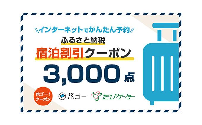 墨田区 旅ゴー!クーポン(3,000点)