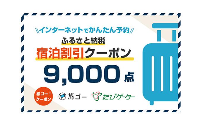 墨田区 旅ゴー!クーポン(9,000点)