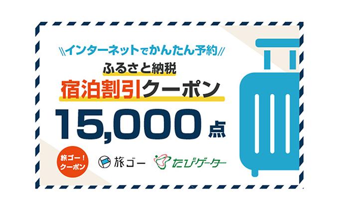 墨田区 旅ゴー!クーポン(15,000点)