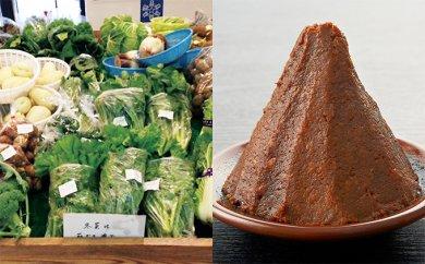 さいはらの季節の野菜たっぷり!と手作り味噌セット