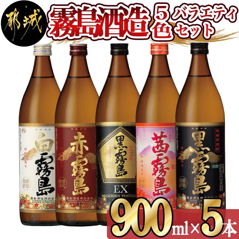 霧島酒造(25度)900ml×5色バラエテ