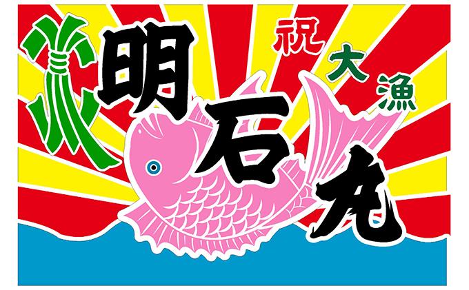 セミオーダー 本染大漁旗
