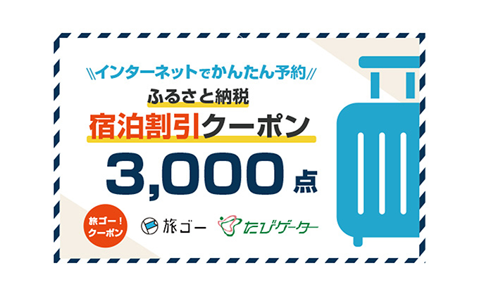 袋井市 旅ゴー!クーポン(3,000点)