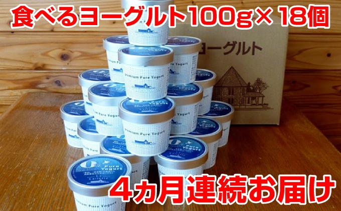 北海道 食べるヨーグルト18個 4ヵ月連続お届け