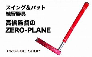 ゴルフスイング&パット練習器具 高橋監督のZERO-PLANE(ゼロプレーン)[赤]