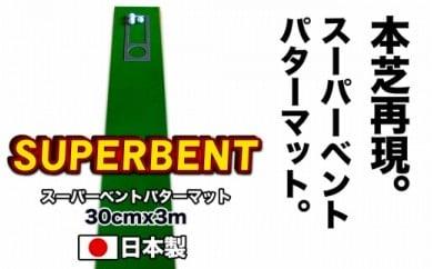 ゴルフ練習用・SUPER-BENTパターマット30cm×3mと練習用具(パターマット工房 PROゴルフショップ製)<高知市共通返礼品>