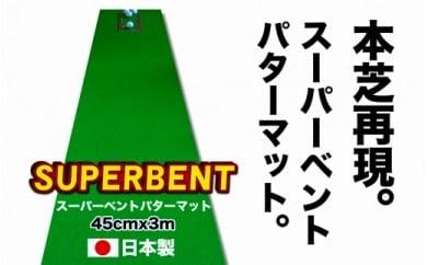 ゴルフ練習用・SUPER-BENTパターマット45cm×3mと練習用具(パターマット工房 PROゴルフショップ製)<高知市共通返礼品>