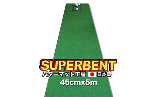 ゴルフ練習用・SUPER-BENTパターマット45cm×5mと練習用具(パターマット工房 PROゴルフショップ製)<高知市共通返礼品>