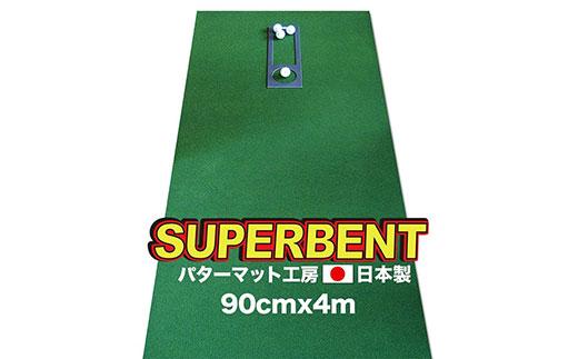 ゴルフ練習用・SUPER-BENTパターマット90cm×4mと練習用具(パターマット工房 PROゴルフショップ製)<高知市共通返礼品>