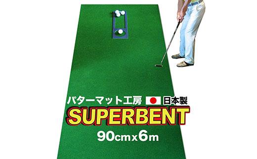 ゴルフ練習用・SUPER-BENTパターマット90cm×6mと練習用具(パターマット工房 PROゴルフショップ製)<高知市共通返礼品>