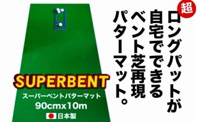 ゴルフ練習用・SUPER-BENTパターマット90cm×10mと練習用具(パターマット工房 PROゴルフショップ製)<高知市共通返礼品>