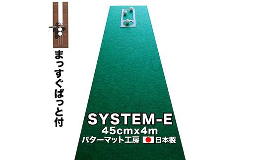 ゴルフ練習用・最高速EXPERTパターマット45cm×4mと練習用具(パターマット工房 PROゴルフショップ製)<高知市共通返礼品>