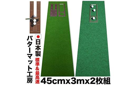 ゴルフ練習セット・標準SUPER-BENT&最高速EXPERT(45cm×3m)2枚組パターマット(パターマット工房 PROゴルフショップ製)<高知市共通返礼品>