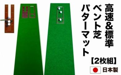ゴルフ練習セット・標準SUPER-BENT&最高速EXPERT(45cm×4m)2枚組パターマット(パターマット工房 PROゴルフショップ製)